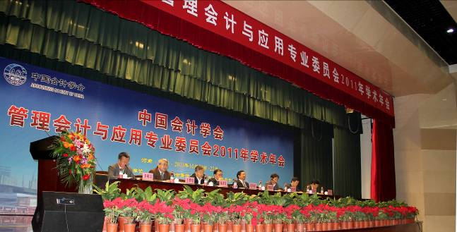 2011 Annual Conference of China Accounting Society, Committee of Accounting Management and Application